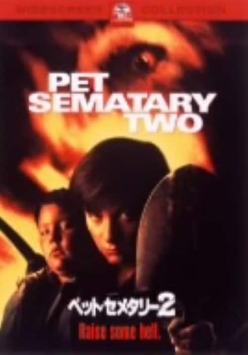 【中古】2.ペット・セメタリー (完) 【DVD】/エドワード・ファーロング