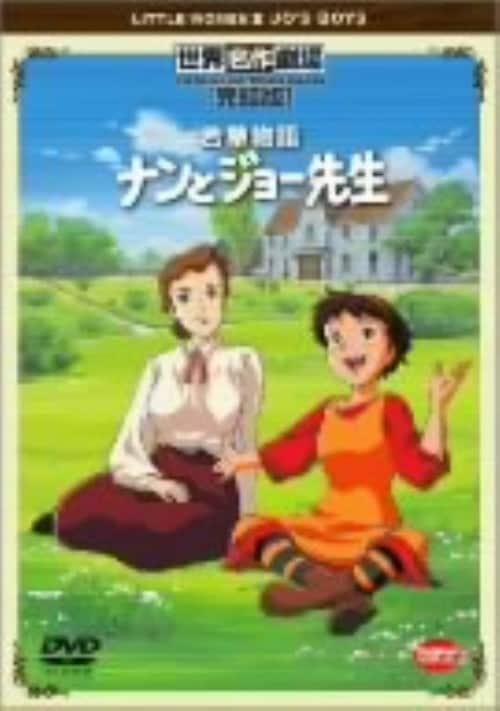 【中古】若草物語ナンとジョー先生 完結版 【DVD】/松倉羽鶴