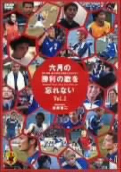 【中古】2.六月の勝利の歌を忘れない 日本代表〜 【DVD】