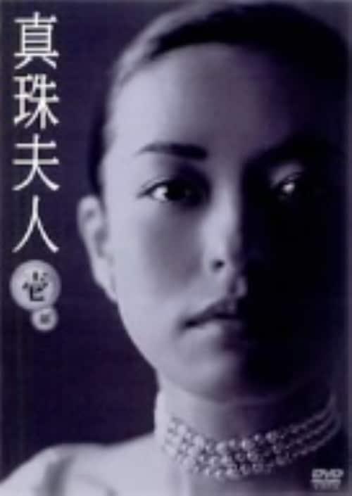 【中古】1.真珠夫人 BOX 【DVD】/横山めぐみ