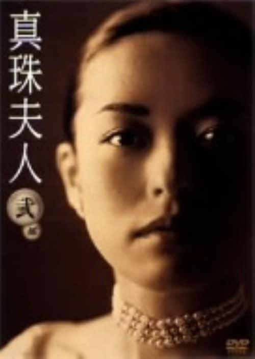 【中古】2.真珠夫人 BOX 【DVD】/横山めぐみ