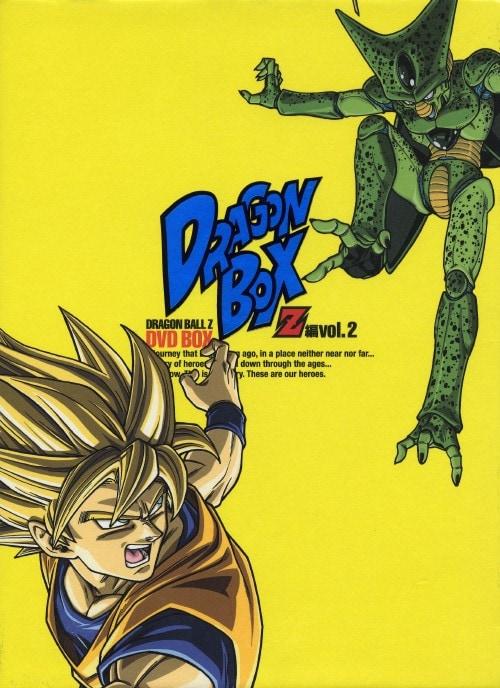 【中古】初限)2.ドラゴンボールZ BOX 【DVD】/野沢雅子