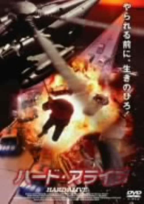 【中古】ハード・アライブ 【DVD】/ディーン・ケイン