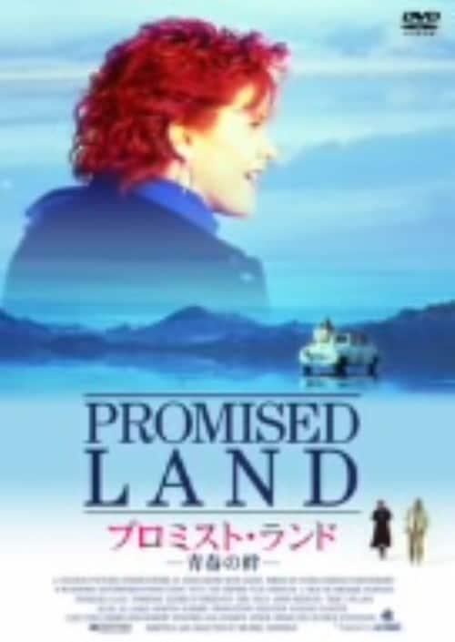 【中古】プロミスト・ランド 青春の絆 【DVD】/メグ・ライアン