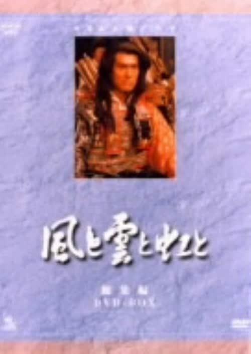 【中古】風と雲と虹と 総集編 BOX 【DVD】/加藤剛