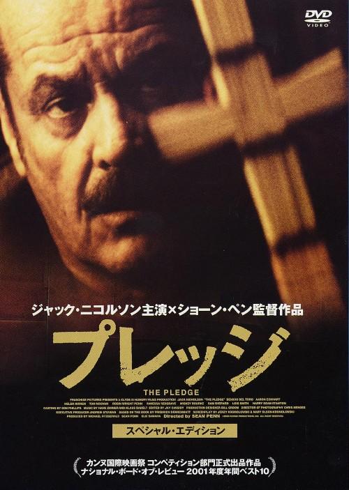 【中古】プレッジ 【DVD】/ジャック・ニコルソン