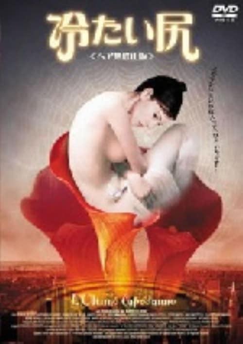 【中古】ジュリア ヘア無修正版 【DVD】/モニカ・ベルッチ