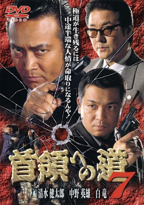 【中古】7.首領(ドン)への道 【DVD】/清水健太郎