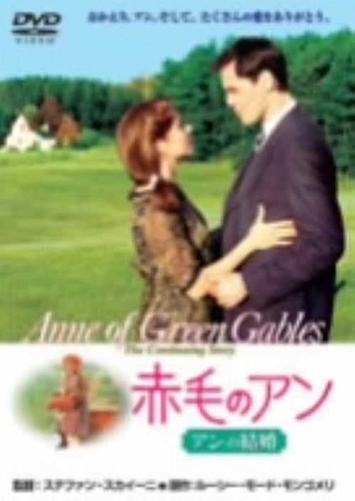 【中古】赤毛のアン アンの結婚 (実写版) (完) 【DVD】/ミーガン・フォローズ