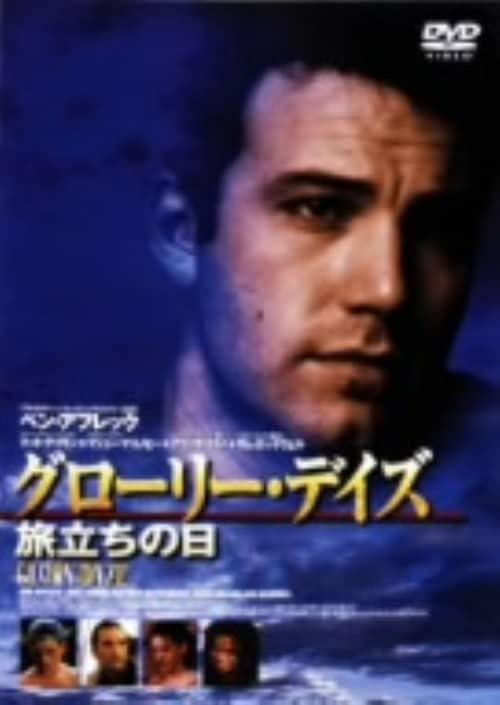 【中古】グローリー・デイズ 旅立ちの日 【DVD】/ベン・アフレック