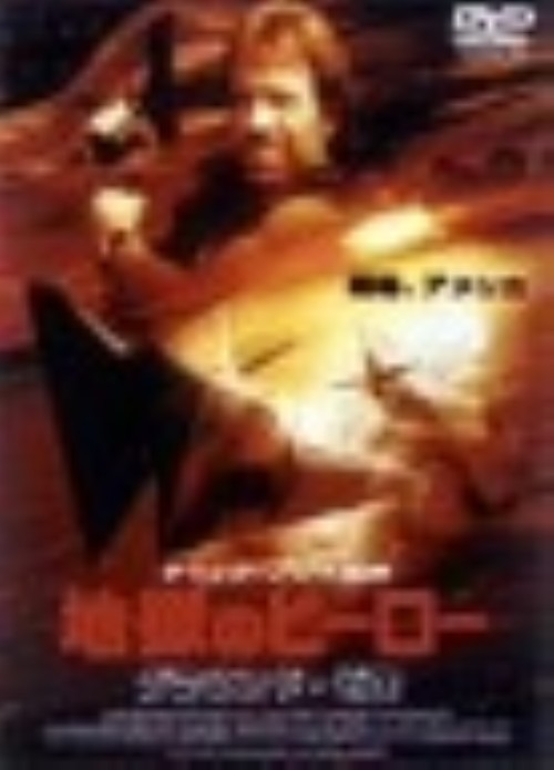 【中古】地獄のヒーロー グラウンド・ゼロ 【DVD】/チャック・ノリス