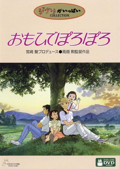 【中古】おもひでぽろぽろ 【DVD】/今井美樹