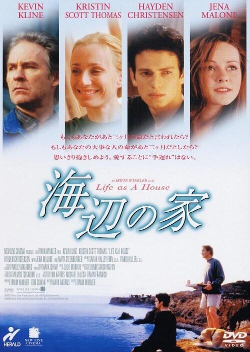【中古】海辺の家 【DVD】/ケビン・クライン
