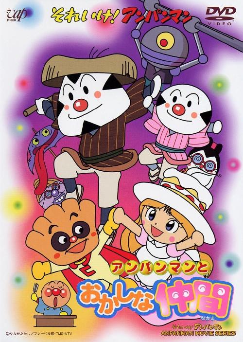 【中古】それいけ!アンパンマン アンパンマンとおかしな仲間 【DVD】/戸田恵子