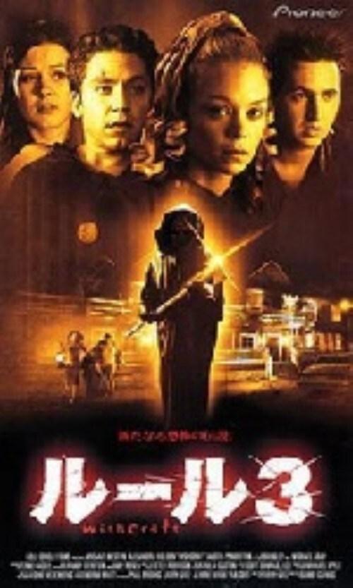【中古】3.ルール 【DVD】/ミカエル・ウェストン