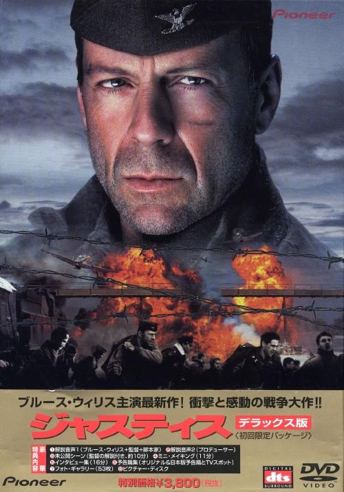 【中古】ジャスティス (2002) DX版 【DVD】/ブルース・ウィリス
