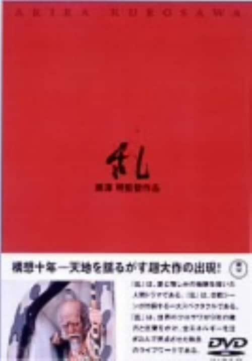【中古】乱 【DVD】/仲代達矢