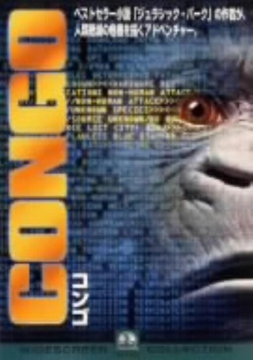 【中古】期限)コンゴ【DVD】/ディラン・ウォルシュ
