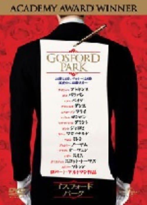 【中古】ゴスフォード・パーク 【DVD】/マギー・スミス