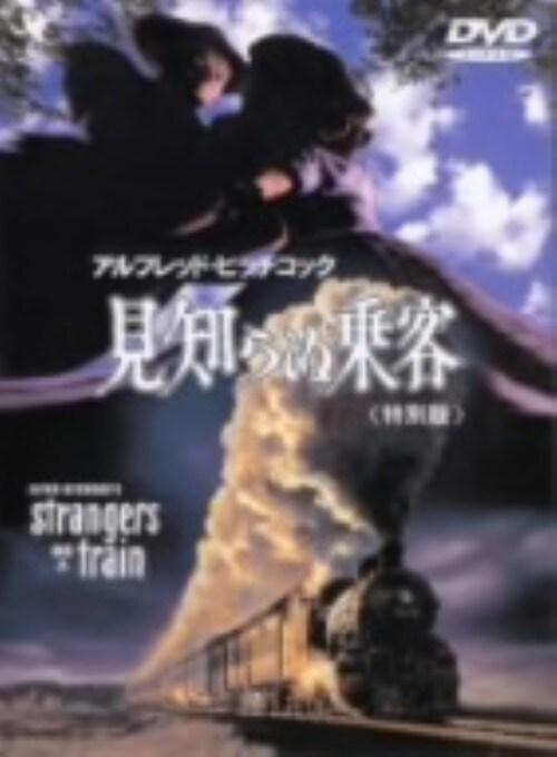 【中古】期限)見知らぬ乗客 特別版 【DVD】/ファーリー・グレンジャー