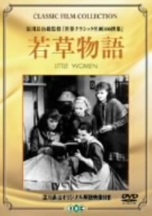 【中古】若草物語 (1933) 【DVD】/キャサリン・ヘプバーン