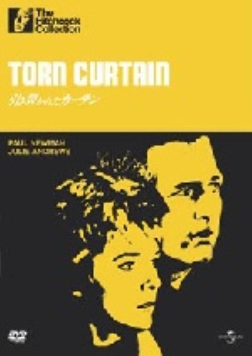【中古】期限)引き裂かれたカーテン 【DVD】/ポール・ニューマン