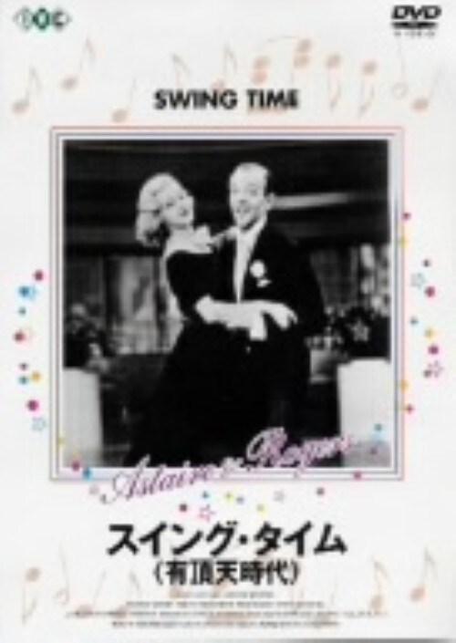 【中古】有頂天時代 スイング・タイム 【DVD】/フレッド・アステア