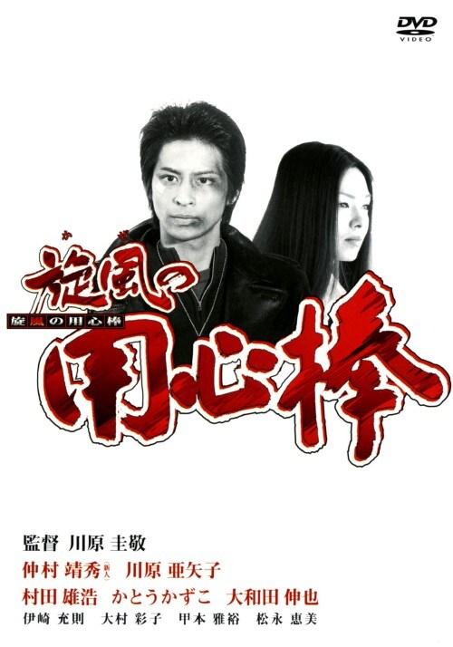 【中古】旋風(かぜ)の用心棒 【DVD】