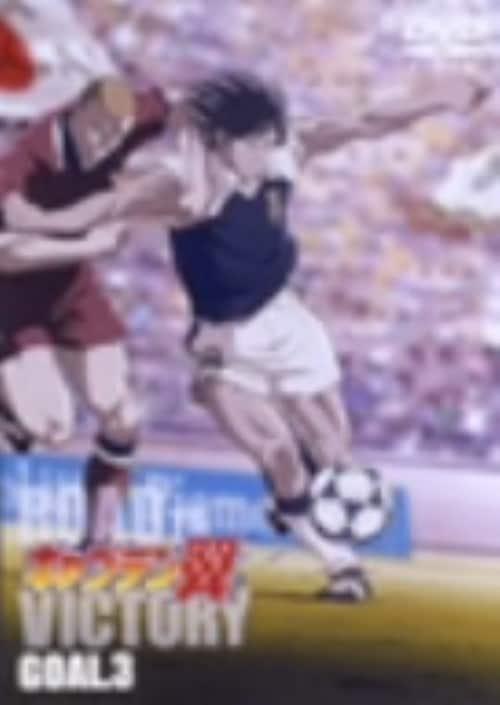 【中古】3.キャプテン翼 ROAD TO VICTORY 【DVD】/小粥よう子