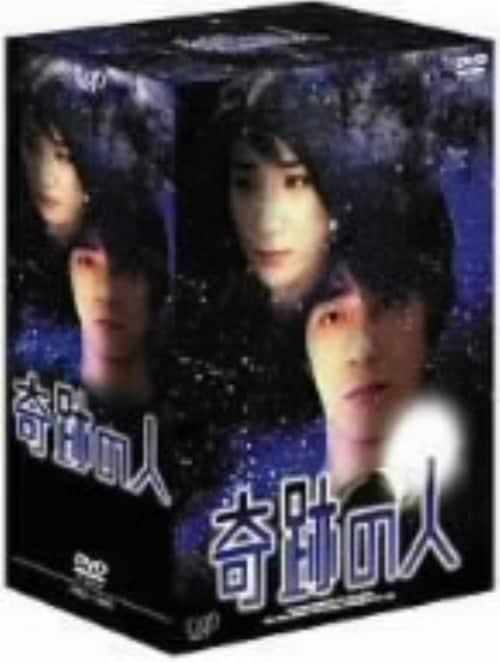 【中古】奇跡の人 (1998) BOX 【DVD】/山崎まさよし