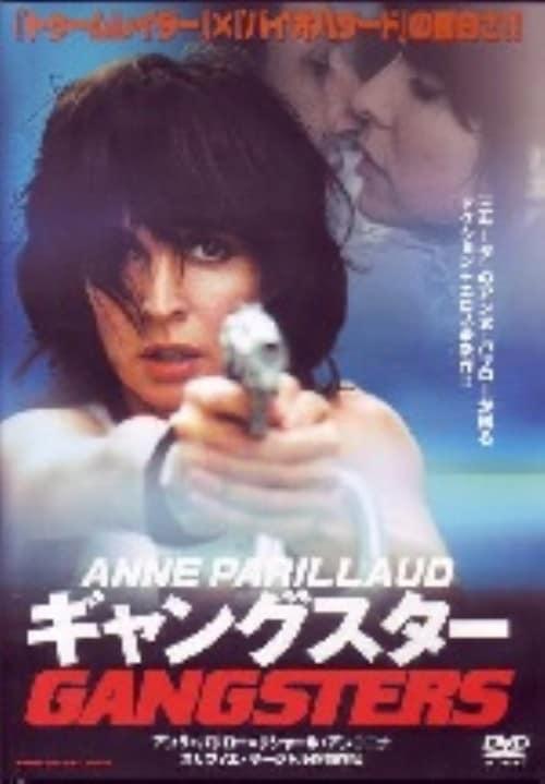 【中古】ギャングスター (2002) 【DVD】/リシャール・アンコニナ