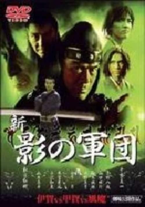 【中古】1.新・影の軍団 【DVD】/千葉真一