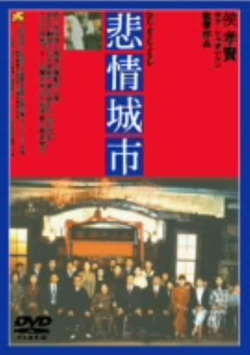【中古】悲情城市 【DVD】/トニー・レオン