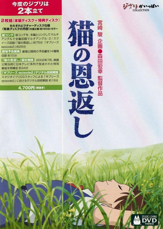 【新品】猫の恩返し/ギブリーズ2 【DVD】/池脇千鶴