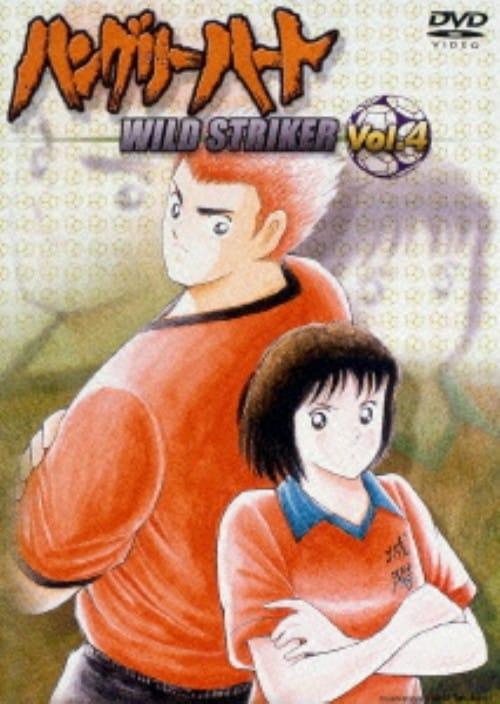 【中古】4.ハングリーハート WILD STRIKER 【DVD】
