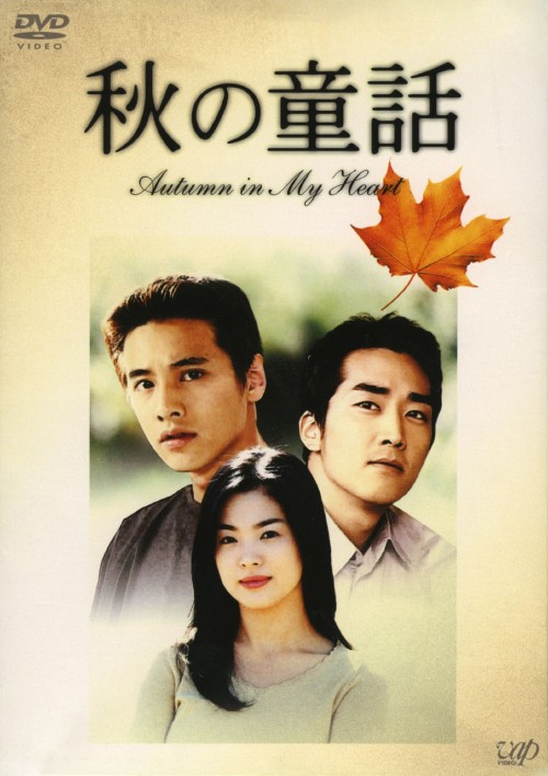 【中古】初限)秋の童話 オータム・イン・マイ・ハート BOX 【DVD】/ソン・ヘギョ