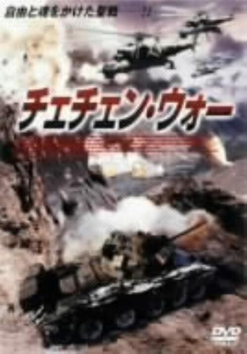 【中古】チェチェン・ウォー 【DVD】/アレクセイ・チャドブ