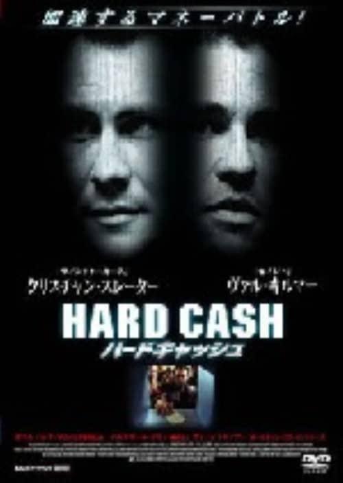 【中古】ハードキャッシュ 【DVD】/クリスチャン・スレーター