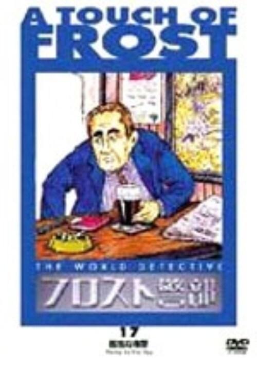 【中古】17.フロスト警部 孤独な復讐 【DVD】/デーヴィッド・ジェイソン