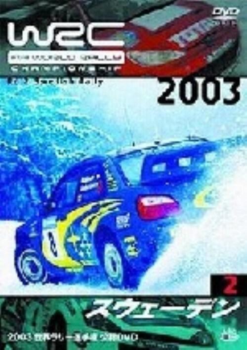 【中古】2.WRC 世界ラリー選手権 2003 スウェーデン 【DVD】