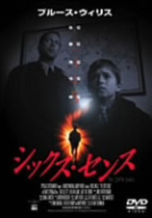 【中古】期限)シックス・センス コレクターズ・ED 【DVD】/ブルース・ウィリス