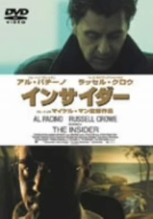 【中古】期限)インサイダー 【DVD】/アル・パチーノ
