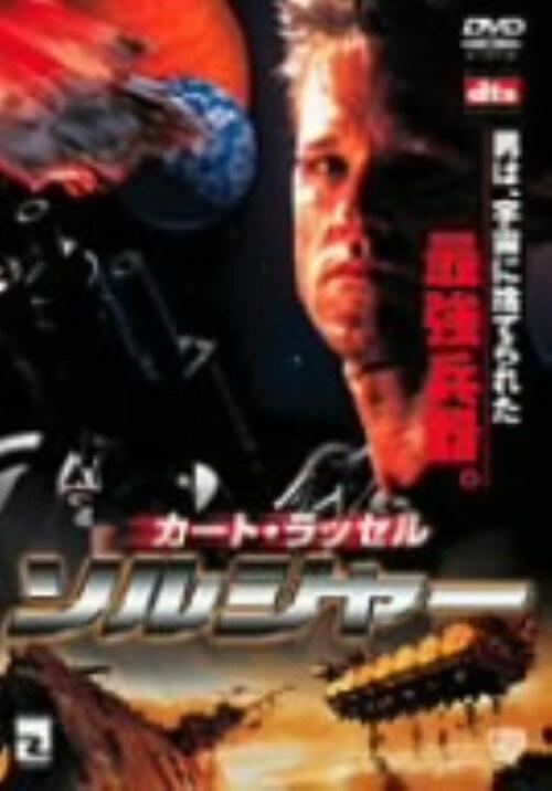 【中古】期限)ソルジャー 【DVD】/カート・ラッセル