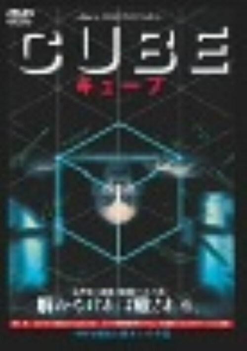 【中古】期限)CUBE 【DVD】/モーリス・ディーン・ウィント