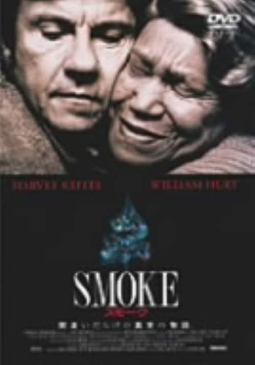 【中古】期限)スモーク (1995) 【DVD】/ハーヴェイ・カイテル