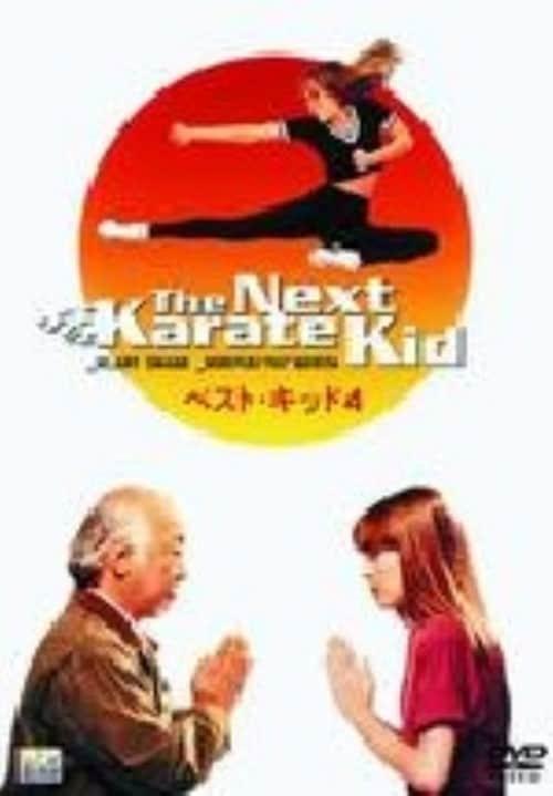 【中古】4.ベスト・キッド 【DVD】/ノリユキ・パット・モリタ