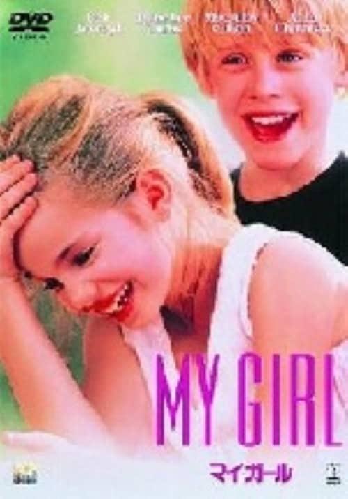 【中古】マイ・ガール (1991) 【DVD】/アンナ・クラムスキー