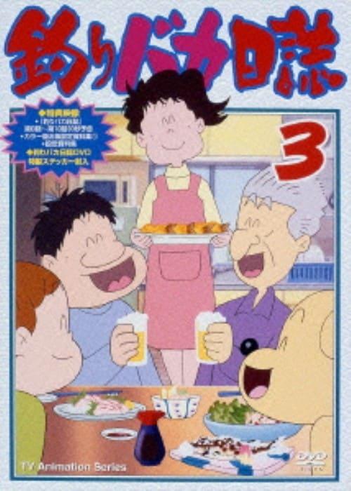 【中古】3.釣りバカ日誌 (アニメ) 【DVD】/山寺宏一