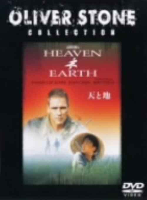 【中古】期限)天と地 特別版 【DVD】/トミー・リー・ジョーンズ