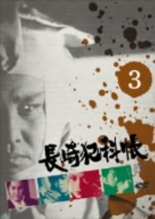 【中古】3.長崎犯科帳 【DVD】/萬屋錦之介